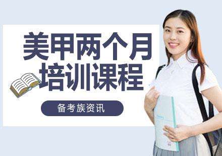 杭州職業技能培訓-美甲兩個月課程
