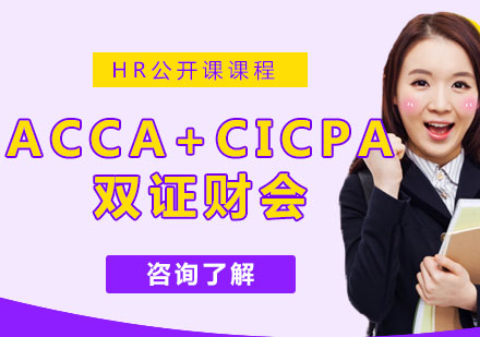杭州資格認證培訓-ACCA+CICPA雙證財會