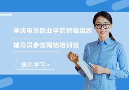 重慶電訊職業學院積極組織輔導員參加網絡培訓班