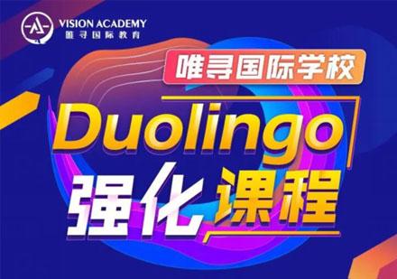 重慶Duolingo強化培訓課程