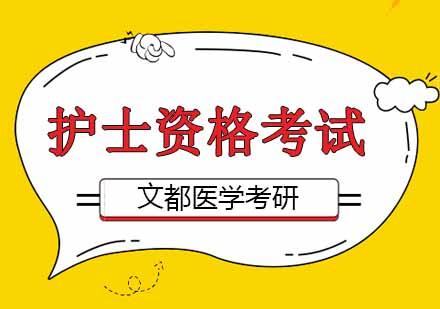 2020年北京護士資格考試準考證打印推遲到什么時間!
