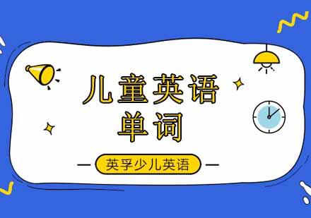北京兒童英語學習技巧,少兒英語自然拼讀法,孩子輕松學單詞!