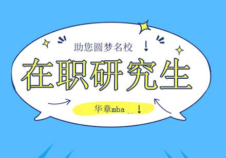 北京在職研究生培訓班,我來告訴你為什么要在職考研?