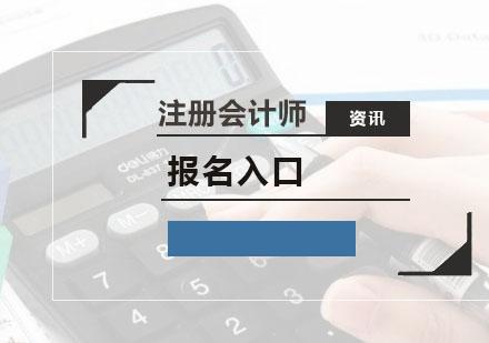 2020年黑龙江注册会计师统一报名入口!