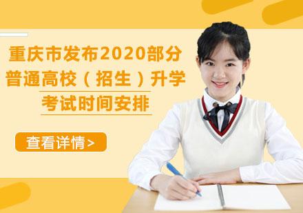重慶市發布2020部分普通高校(招生)升學考試時間安排