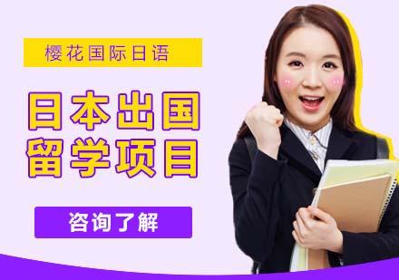 杭州出國語言培訓-日本出國留學項目