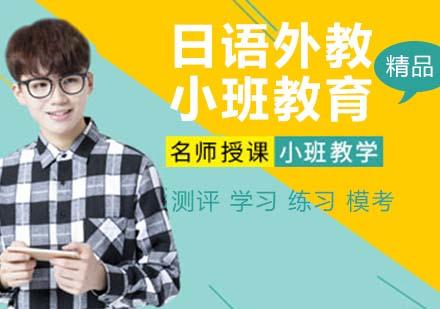 杭州小語種培訓-日語外教小班教育