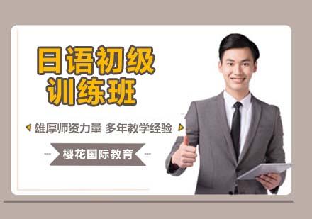 杭州小語種培訓-日語初級訓練班