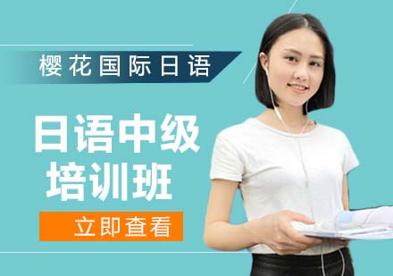 杭州小語種培訓-日語中級培訓