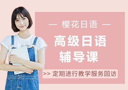 杭州小語種培訓-高級日語輔導課