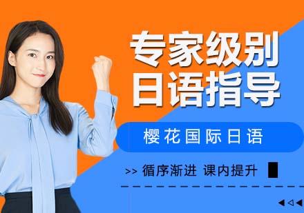 杭州小語種培訓-專家級別日語指導班