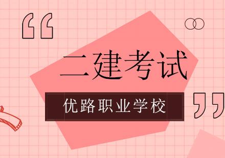 北京二建考試推遲并非停考,備戰二級建造師的你可別踩這些坑!