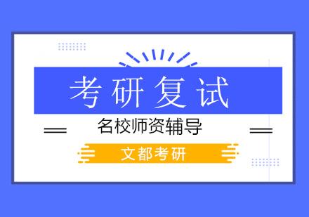 """北京考研""""云復試""""你準備好了嗎?"""