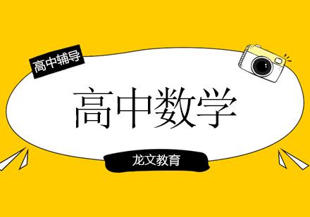 北京高中數學培訓機構,解析數列求通項必須掌握的九種題型!