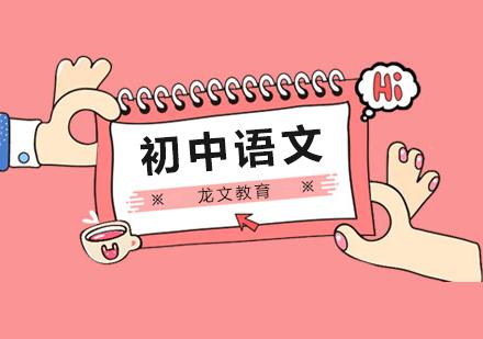 北京初中語文輔導班,初中語文閱讀理解33個答題套路匯總!