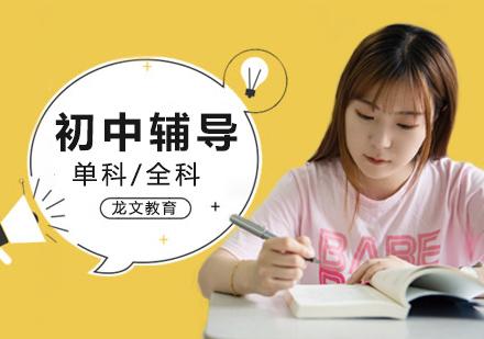 北京初中全科/單科培訓,初中階段期中考試分析!