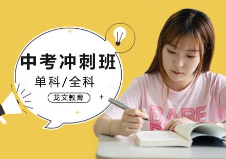 北京中考輔導培訓-中考沖刺輔導班