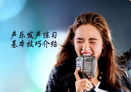 聲樂發聲練習基本技巧介紹