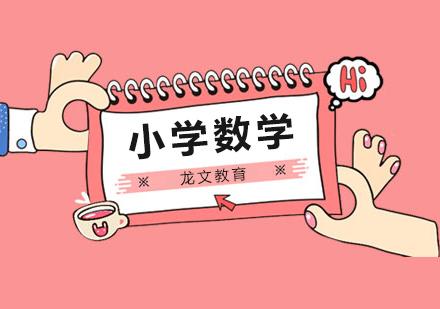 北京小學數學培訓機構,常見應用題公式匯總,建議收藏!
