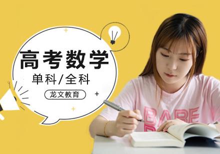 北京高考數學培訓,適應性測試數學考題結構與側重點解析!