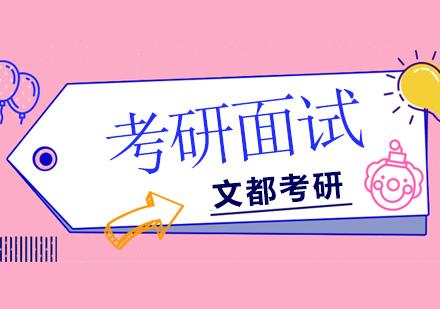 北京考研復試面試答不上來怎么辦?不要慌5點幫助學生順利通過復試!