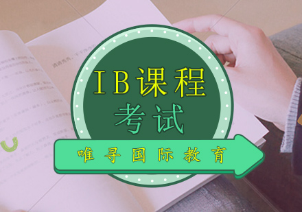 聽聽劍橋學姐是怎樣選課的:拿IB考試滿分不是夢!