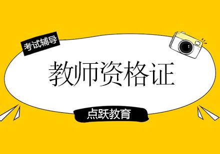 北京教師資格證考試時間已定!想順利拿證需要關注這4件事情!