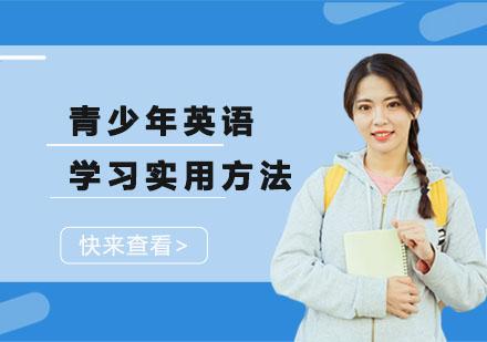 重慶學校新聞-青少年英語學習實用方法