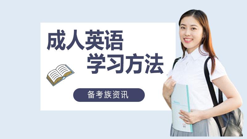 成人英語有效學習方法