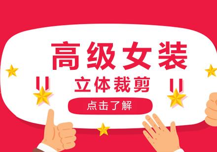 北京服裝設計培訓-高級女裝立體裁剪課程