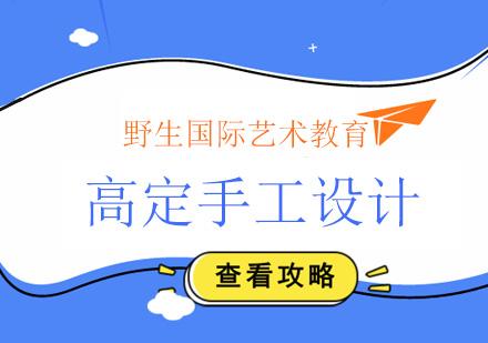 北京服裝設計培訓-高定手工設計課程