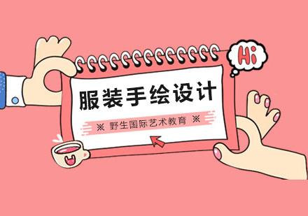 北京手繪設計培訓-服裝創意手繪設計課程