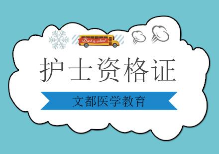 北京護士資格證考試習題,每日一練護士資格考前必做!
