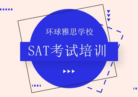 北京SAT考試培訓,解析被斯坦福大學錄取學生的背景?