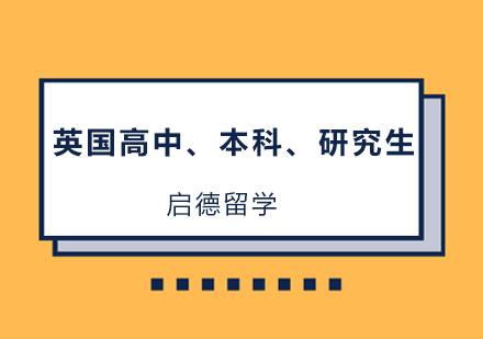 北京英國高中、本科、研究生留學條件有哪些?
