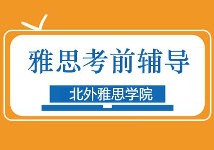 北京雅思考前沖刺培訓班,雅思8.5分重申名校之文書的重要性!