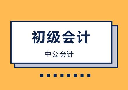 北京初級會計考試培訓試題,每日一練輕松提高考試水平!