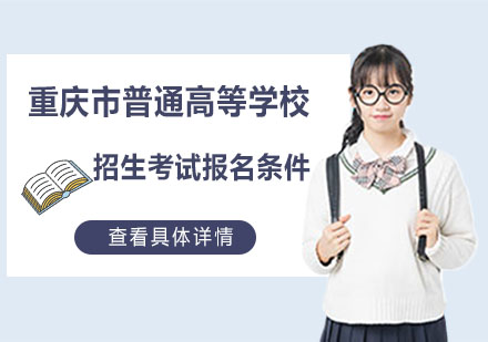 重慶市普通高等學校招生考試報名條件