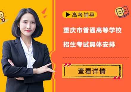 重慶市普通高等學校招生考試具體安排公布