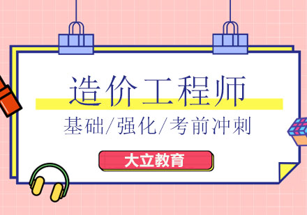 2020年北京造價工程師考點口訣,輕松掌握造價工程師必考點!