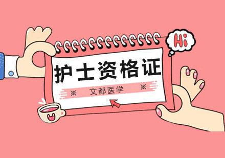 北京護士培訓機構,護士資格考試練習題,護士考前必做!