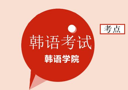 重要消息!中國臺灣考點5月24日如期舉行69屆TOPIK韓語考試!