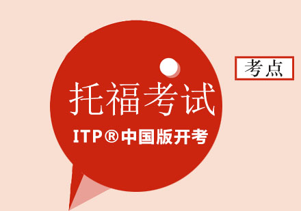 2020年托福考試ITP?中國版開考,北京托福考試學生無需在等待!