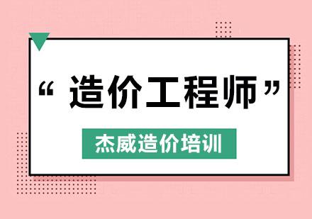 北京造價工程師備考,14個套預算定額學習技巧滿是套路!