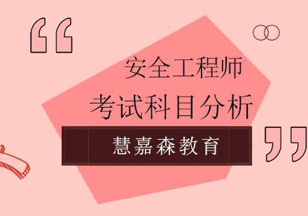 北京注冊安全工程師考試7個專業,每個專業考試科目分析?