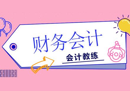 北京財務報表分析公式大全!備考財務會計考試必收!