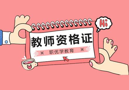 北京教師考試復習訓練,教師資格證筆試復習題練習!