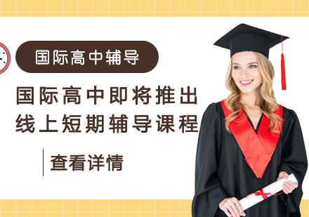 重慶國際高中即將推出線上短期輔導課程