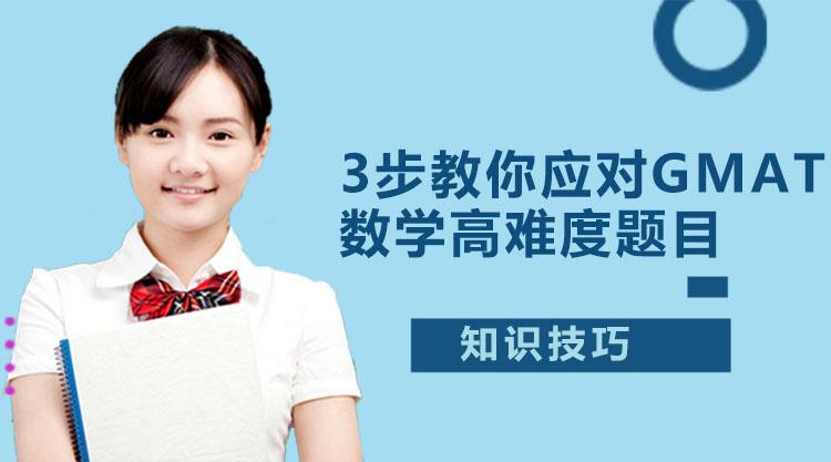广州GMAT学习技巧,3步教你应对GMAT数学高难度题目!