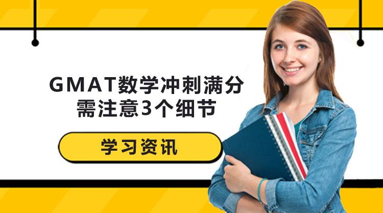 广州GMAT数学培训,冲刺满分需注意3个细节!